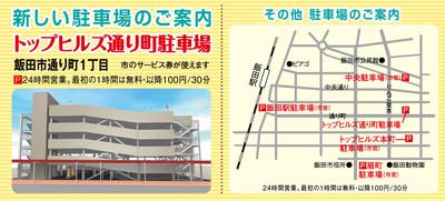 新しい駐車場.jpg